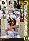 新・歌舞伎町 整体治療院 60 SP