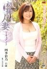 初撮り人妻ドキュメント 四季彩乃 四十五歳