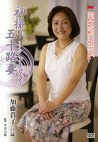 初撮り五十路妻ドキュメント 加藤貴子 五十一歳