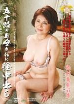 近親相姦 五十路のお母さんに膣中出し 高杉美幸57歳