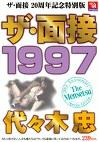 ザ・面接 1997 代々木忠