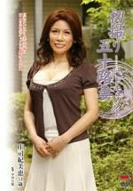 初撮り五十路妻ドキュメント 庄司紀美恵 五十一歳