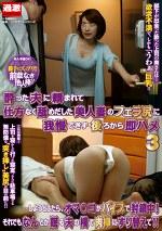 酔った夫に頼まれて仕方なく舐めだした美人妻のフェラ尻に我慢できず後ろから即ハメ 3