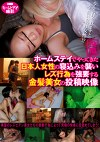 ホームステイでやってきた日本人女性の寝込みを襲いレズ行為を強要する金髪美女の投稿映像