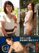 日本の人妻。豪華版 「子供5人の母・混浴温泉で露出SEX」(47歳)&「全身愛撫でイキまくる変態美乳妻」(38歳)&「極上エロボディ妻・濃厚3Pセックス」(45歳)