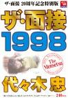 ザ・面接 1998 代々木忠