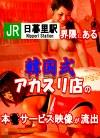 JR日暮里駅界隈にある韓国式アカスリ店の本●サービス映像が流出