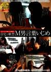 5人のAV女優 自宅撮影! 自宅で軟禁 M男言葉いじめ