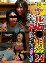 リアル近●相姦(24)~激撮!肉欲に溺れる母と息子