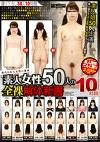 現代日本人女性の裸体 ~素人女性50人の全裸解体新書10時間~