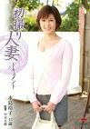 初撮り人妻ドキュメント 水島玲子 四十三歳