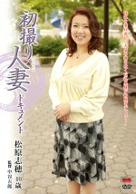 初撮り人妻ドキュメント 松原志穂 四十歳