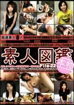 素人図鑑 File‐22