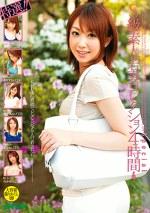 特選!!S級素人若妻コレクション 4時間 Special 4