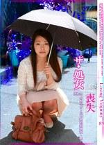 ザ・処女喪失(89)~生娘の人生初エッチに完全密着!