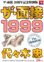 ザ・面接 1999 代々木忠