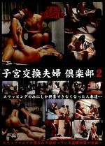 子宮交換夫婦倶楽部 2