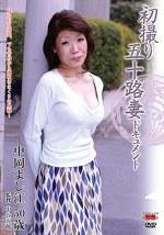 初撮り五十路妻ドキュメント 中岡よし江 五十歳