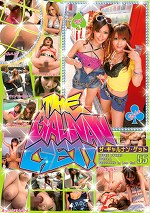 THE GAL-NAN GET! 55