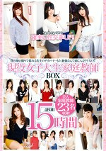 現役女子大生家庭教師BOX 15時間