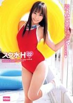 スク水H 22