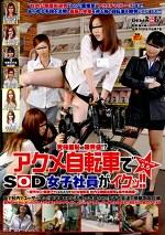 アクメ自転車でSOD女子社員がイクッ!! アクメ第5.5形態