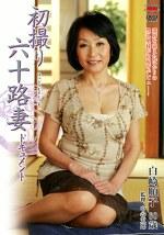 初撮り六十路妻ドキュメント 白崎順子 六十歳
