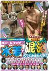 丹沢湖温泉・伊豆長岡温泉で見つけたお嬢さん 裸より恥ずかしい水着で混浴入ってみませんか?