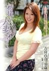 初撮り人妻ドキュメント 吉良百合 三十歳