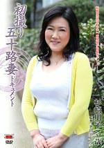 初撮り五十路妻ドキュメント 杉崎朋子 五十一歳