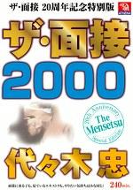 ザ・面接 2000 代々木忠