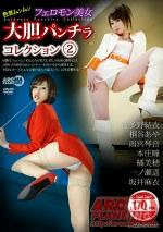 色気ムンムン フェロモン美女 大胆パンチラコレクション2