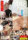 148cm以下の低身長○学生淫行ビデオ記録