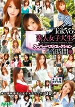 Tokyo素人女子大生スーパーベストコレクション 4時間