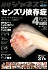 月刊ジャネス センズリ依存症スペシャル 4時間