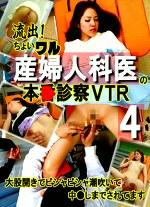 流出!ちょいワル産婦人科医の本●診察VTR(4)~大股開きでビシャビシャ潮吹いて中●しまでされてます