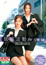 就職活動 the special 紗奈&西山希