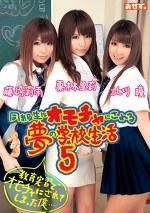 同級生にオモチャにされる夢の学校生活 5
