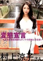 変態宣言 第二号 村上涼子