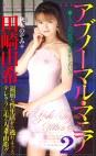 アブノーマル・マニア 2 ~テレクラにかかった人妻~ 田崎由希