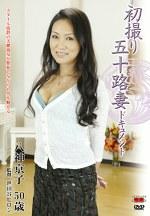 初撮り五十路妻ドキュメント 八神京子 五十歳