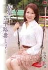 初撮り五十路妻ドキュメント 山内久美 五十一歳