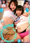 バル~ンボディ BONG BANG BOMB 2