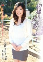初撮り人妻ドキュメント 星田今日子 四十歳