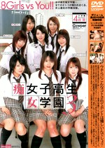 女子高生痴女学園 3