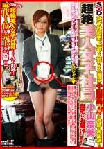 「超絶美人女子社員」小山奈美を、自宅にお届けします!!