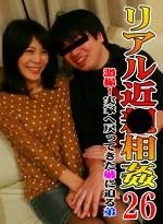 リアル近●相姦(26)~激撮!実家へ戻ってきた姉に迫る弟