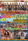 2010冬 SOD女子社員 ドキッ!!ポロリだらけの真冬の寒中水泳大会
