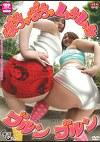 ぽちゃぽちゃムチムチブルンブルン 6