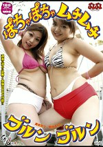 ぽちゃぽちゃムチムチブルンブルン 7